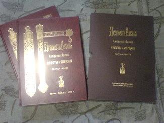 Кресты и Образки Каталог собрания Ханенко 2 тома-репринт 2011г