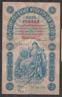 5 рублей 1898г. Тимашев-Брут