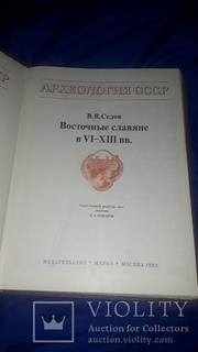 1982 Восточные славяне в 6-8 веке Археология СССР