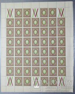 Марочный лист Россия 1917 Врем. прав. 3 р. 50 к. зубцы 12 1-2. верт. мел. сет. 50 шт.
