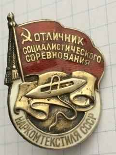 Знак отличник наркомтекстиля СССР № 1185 серебро