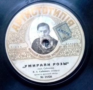 "Пластинка фабрики ""Экстрафонъ"" въ Кiеве."