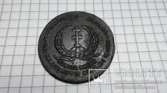 Настольная медаль Австро - Венгрия  коронация... 1867г.