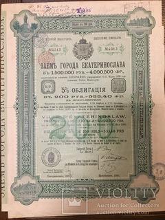 Займ м. Дніпро (Єкатеринослав), облігація в 200р, 1909, 2 вип