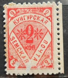 Земство Кунгурская земская почта 2 коп.