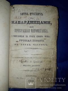 1852 Битва русских с Кабардинцами