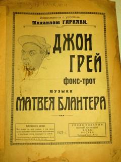"Ноты.фокс-трот.""джон грей"".автор матвей блантер.1923 год"