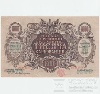 1000 карбованців (1920) серія АЖ
