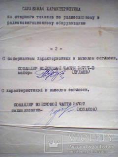 Подпись(автограф) Дудаева Джохара Мусаевича.