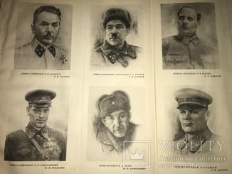 1942 Героическая Оборона Москвы Большого формата 35 на 30