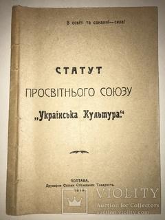 1919 Українська Культура Полтава 100 років у Новому Році