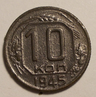 10 копеек 1945 171 Violity 187 Auction For Collectors