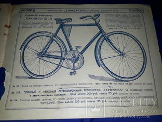 1900-е Каталог велосипедов и швейных машин