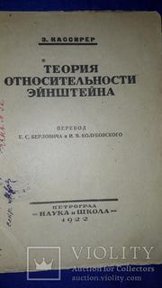 1922 Теория относительности Эйнштейна