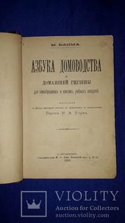 1883 Азбука домоводства