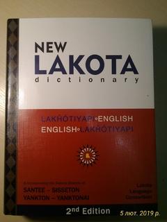 Новый лакота-английский словарь (Lakota Dictionary) 2011г