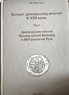 Каталог древнерусских печатей Том 1 X-XIII веков
