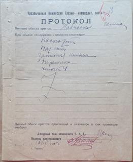 Документ 1926 год.чрезвычайная комиссия грузии.протокол личного обыска арестованного.
