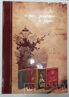 Каталог старых, замечательных и редких книг из собрания. О. П. Зимина