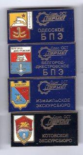 Турбюро Одесская область 4 шт