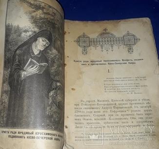 1906 Подвижник Феофил Киево-Печерской Лавры