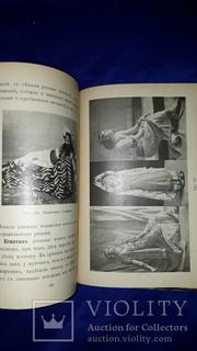 1909 Театральный грим с 200 рисунками