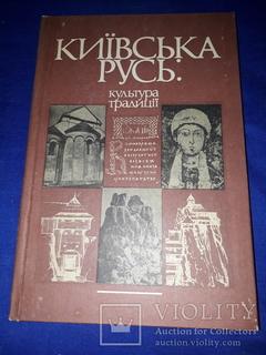 1982 Київська Русь. Культура традиції - 3400 прим.