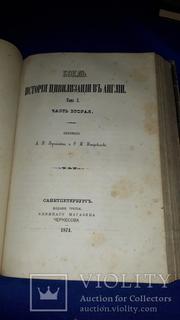 1874 Бокль - История цивилизации в Англии в 2 частях