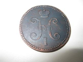 3 копейки серебром 1842 года