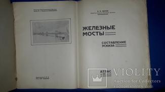 1925 Атлас мостов Патона Киев 53х35 см.