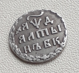 Алтын 1704 года