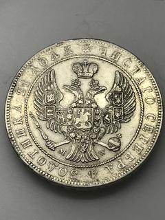 Рубль 1844 МW (Варшава)