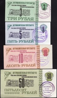 К-з им.Октябрьской Революции 3+5+10+50 руб Одесская обл aUNC 2 печати см.описание