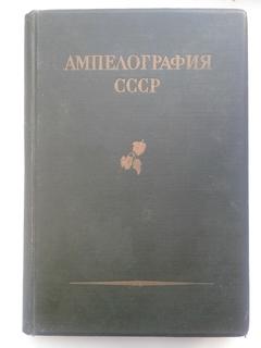 Ампелография СССР. В 6-ти томах. Том 2. Частная ампелография