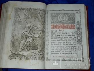 1779 Напрестольное Евангелие 48х31 см. - тройной золотой обрез