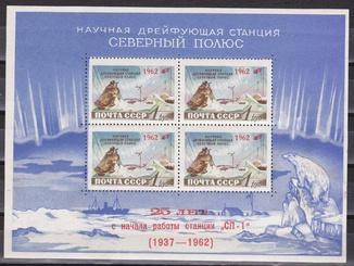 СССР 1962 станция Северный полюс см. опис