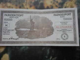 Облигация на 150 000 карбованцев '' Разноэкспорт ''