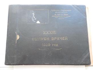 1950 альбом Выпуск врачей Кубанского ГМИ Федяев А.М. врач-хирург подполковник СА вч 29242