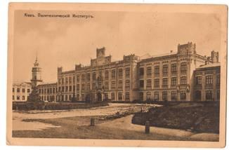 Киев,Политехнический институт,КПИ,политех, Гранберг