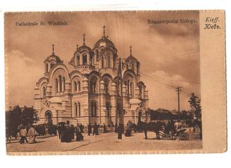 Киев,Владимирский Собор, издательство ФББ № 715