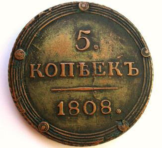 5 копеек 1808 года КМ Биткин R1 171 Violity 187 Auction