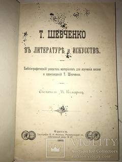 1903 Т.Шевченко библиография книг Кобзаря