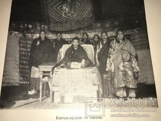 1918 Путешествие в Тибет