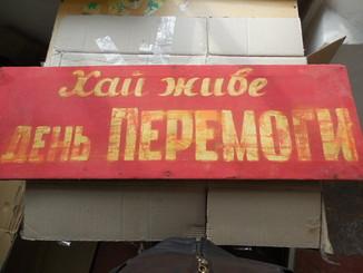 Транспарант / вывеска / лозунг СССР Пусть живет день победы