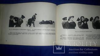 1959 Приемы нападения и самозащиты