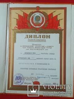 Диплом (первой степени)Комитета по физической культуре и спорту при Совете Министров СССР