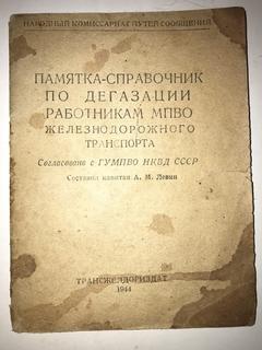 1944 Справочник Работникам МПВО Железнодорожного транспорта Согласовано с НКВД