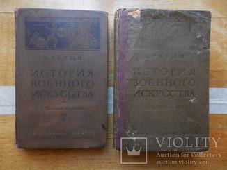 История Военного Искусства. Е Разин. в 2-х томах. 1940 г. (первое издание)