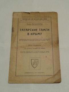О. Акчокраклы. Татарские тамги в Крыму. Симферополь. 1927 г.