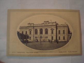 Пирожков, музыкальная открытка саратов